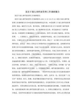 某县干部人事档案管理工作调研报告.doc