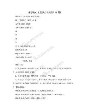 感恩的心主题班会教案(共11篇).doc