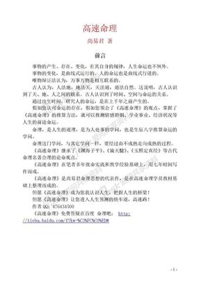 尚易君《高速命理》免费下载.doc