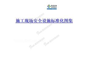建筑工程施工现场安全设施标准化图集.doc