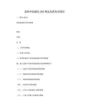 光伏工程质量通病监理细则.doc