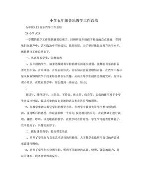 小学五年级音乐教学工作总结.doc