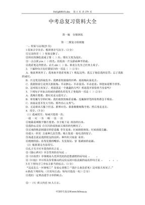 中考总复习资料大全.doc