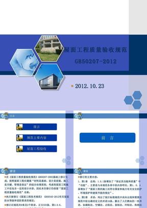 GB50207-2012课件(2012年10月1日实施).ppt