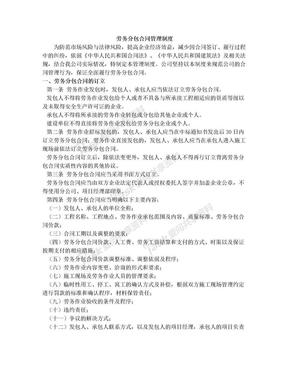 劳务分包合同管理制度.doc