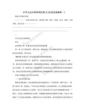 中华人民共和国刑法释义(法条逐条解释一).doc