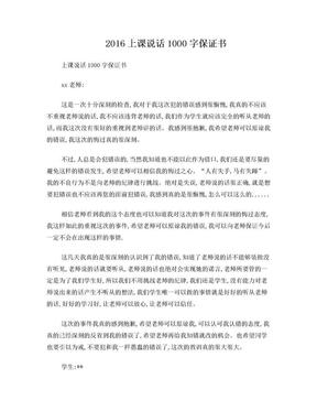 2016上课说话1000字保证书.doc