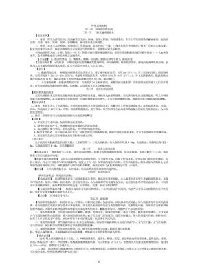 内科讲义.doc