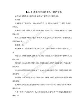 【doc】论明与中亚帖木儿王朝的关系.doc