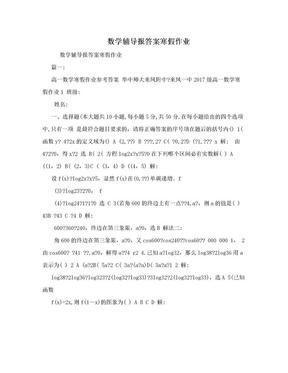 数学辅导报答案寒假作业.doc
