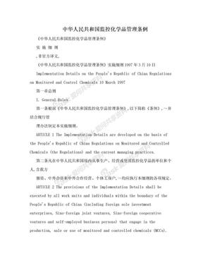 中华人民共和国监控化学品管理条例.doc