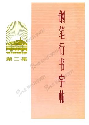 钢笔行书字帖(二).pdf