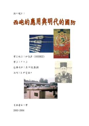 老曹收藏-西炮的运用御明代国防.pdf