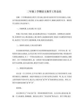 二年级上学期语文教学工作总结.doc
