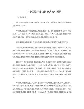 中华民族一家亲同心共筑中国梦.doc