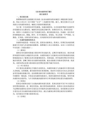 企业内部控制手册.doc