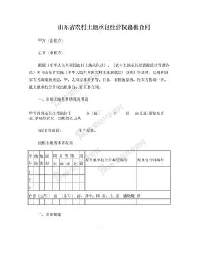 山东农村土地承包经营权出租合同.doc