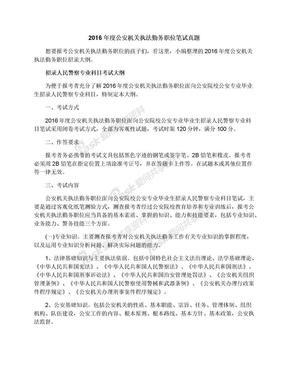 2016年度公安机关执法勤务职位笔试真题.docx