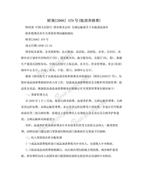 财预[2008] 479号(取消养路费).doc