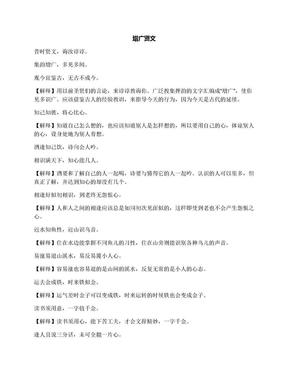增广贤文.docx