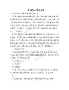 中心幼儿园资助方案.doc