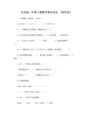 二年级下册数学期末试卷(青岛版含答案).doc