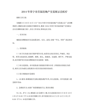 2014年常宁市首届房地产交易展示会医疗保障工作方案.doc