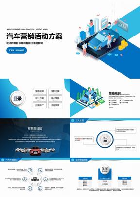 汽车市场销售品牌推介营销活动方案PPT.pptx