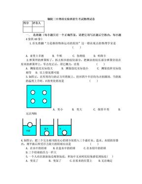 安徽省铜陵三中理科实验班招生考试.doc