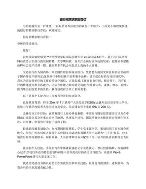 银行招聘求职自荐信.docx