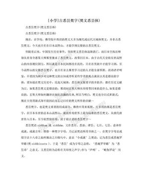[小学]古悉昙梵字(梵文悉昙体).doc