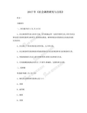 2018年社会调查研究与方法作业1-4(全)答案.doc