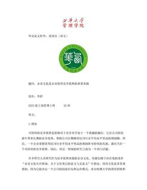 工商管理毕业论文3000字英译汉.doc