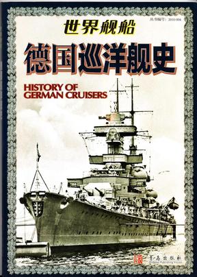 德国巡洋舰史.pdf