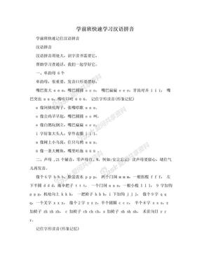 学前班快速学习汉语拼音.doc