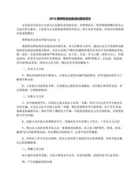 2016教师党员自查自纠报告范文.docx