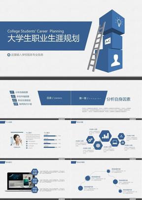 职业规划PPT模板-03