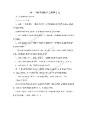 初二下册物理知识点归纳总结.doc
