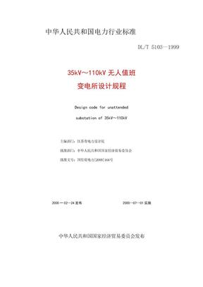 DLT 5103-1999 35kV~110kV无人值班变电站设计规程.doc