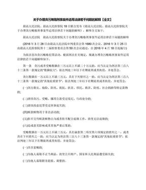 关于办理贪污贿赂刑事案件适用法律若干问题的解释【全文】.docx