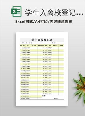 学生入离校登记表