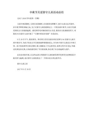 中秋节关爱留守儿童活动总结.doc