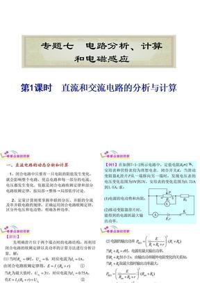 电路分析、计算和电磁感应.ppt