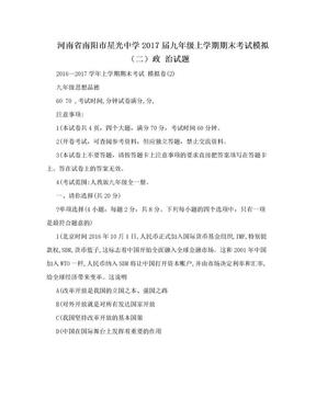 河南省南阳市星光中学2017届九年级上学期期末考试模拟(二)政 治试题.doc