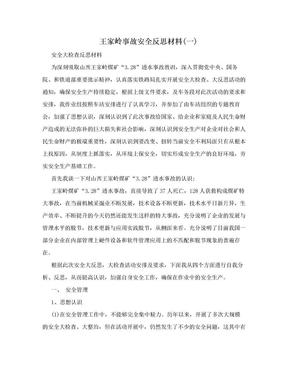 王家岭事故安全反思材料(一).doc