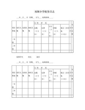 小学校务日志.doc