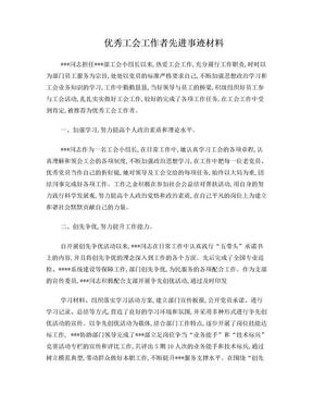 优秀工会工作者先进事迹材料.doc