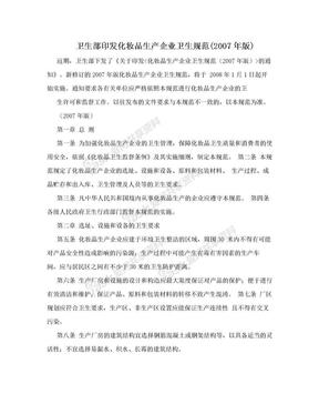卫生部印发化妆品生产企业卫生规范(2007年版).doc