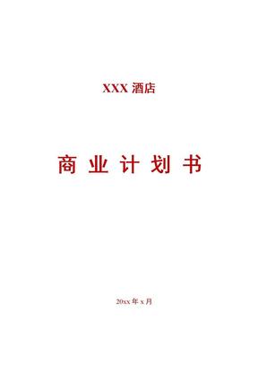 五星级酒店商业计划书---酒店行业商业计划书.doc
