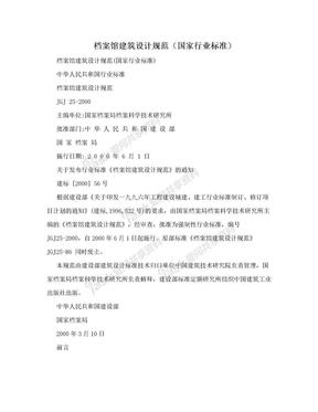 档案馆建筑设计规范(国家行业标准).doc